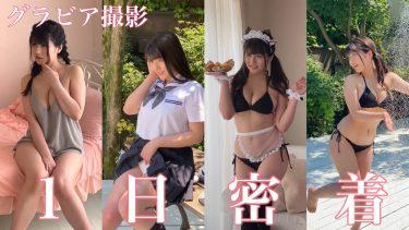 【ちとせよしの】Hカップ22 雑誌「Cream」!グラビア撮影1日密着動画!制服姿&メイド風水着姿などを披露!