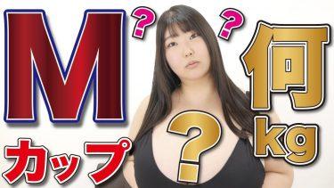 【ももせもも】Mカップ4 水着姿で測る!検証動画!Mカップは何kg?