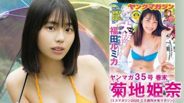 【菊地姫奈】-カップ4 ヤンマガグラビア動画!テーマは幼馴染!さまざまな水着姿を披露!