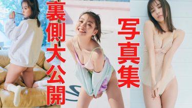 【内田理央】-カップ7 20代ラストグラビア写真集「PEACH GIRL」撮影裏側動画!貴重な水着姿を披露!