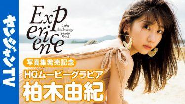 【柏木由紀】Cカップ11 ヤングジャンプ!写真集「Experience」スペシャルメイキング動画!さまざまな衣装姿で魅了!