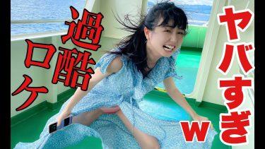 【くりえみ】Cカップ63 沖縄ロケ!素晴らしい景色、綺麗な海!強風でさらにセクシー!?水着姿でポージングを披露!