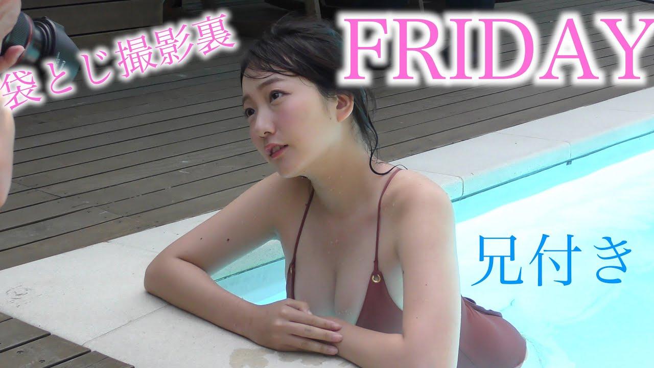 【京佳】Fカップ10 FRIDAY(フライデー)!グラビアメイキング動画!袋とじ撮影裏側!水着姿を披露!