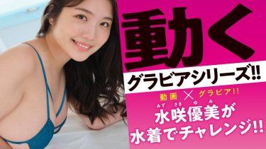 【水咲優美】Fカップ3 ヤンマガWeb!動くグラビアシリーズ!水着姿で反復横跳びに挑戦する動画!