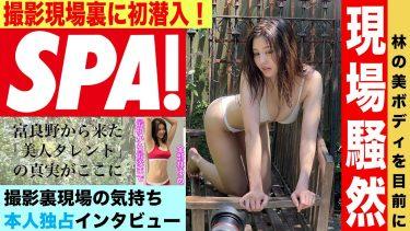 【林ゆめ】Fカップ5 週刊SPA! グラビア撮影裏側動画!セクシー衣装でポージングを披露!