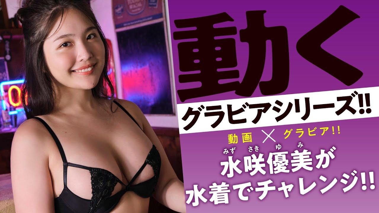 【水咲優美】Fカップ5 ヤンマガWeb!動くグラビアシリーズ!水着姿でバーピーに挑戦する動画!