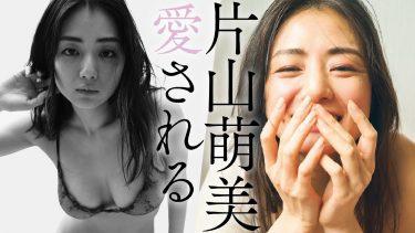 【片山萌美】Gカップ14 デジタル写真集最新作特別メイキング動画!セクシーな姿を披露!