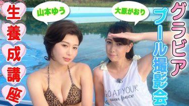 【山本ゆう】Hカップ10 グラビア養成講座!ヒョウ柄ビキニ姿でポージングを披露!