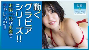 【未梨一花】Iカップ7 ヤンマガWeb!動くグラビアシリーズ!迷彩柄の水着姿でほふく前進に挑戦!