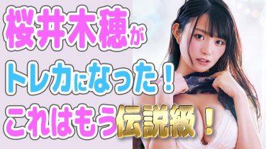 【桜井木穂】Iカップ8 ファースト・トレーディングカード!動画!2021年9月25日発売!セクシーな姿で魅了!