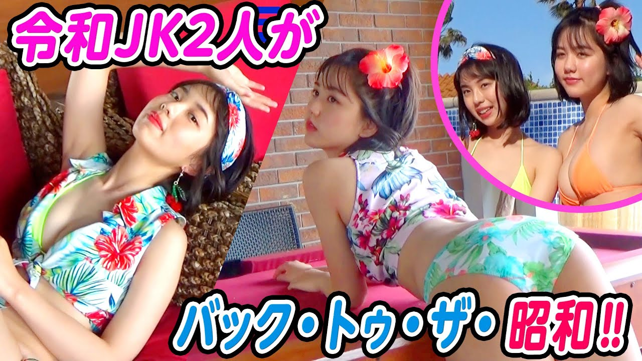 【菊地姫奈 後藤真桜】2 シティポップ!グラビア!80年代レトロ水着姿を披露!