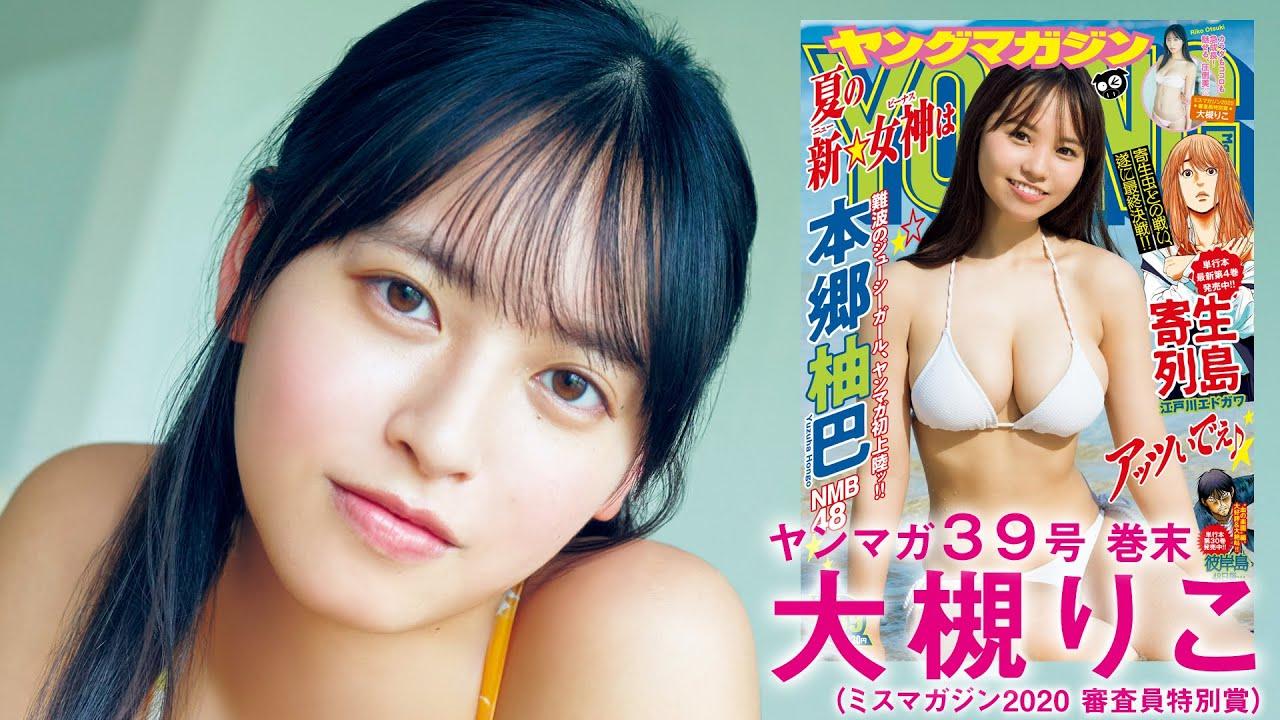 【大槻りこ】-カップ5 ヤンマガグラビア動画!ミスマガ2020審査員特別賞!水着姿で魅了!