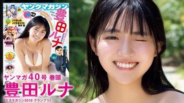 【豊田ルナ】-カップ8 ヤンマガグラビア動画!宮古島ロケ!水着姿で魅了!