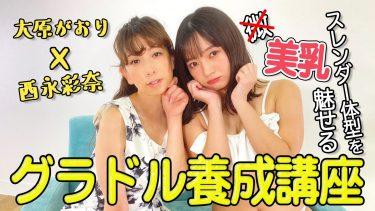 【西永彩奈】Aカップ7 グラビア養成講座!水着姿でセクシーポージングを披露!
