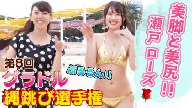 【瀬戸ローズ】Cカップ2 グラドル縄跳び選手権!水着姿で縄跳びを披露!