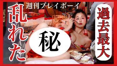 【くりえみ】Cカップ65 週プレ!オフショット動画!過去最大の乱れ!?セクシーすぎます!