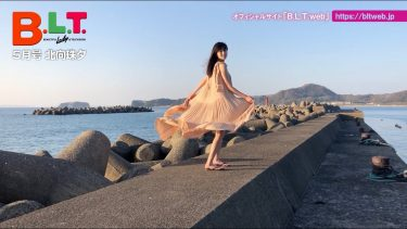 【北向珠夕】Eカップ4 B.L.T. 2020年5月号 グラビア撮影メイキング動画!水着姿で魅了!