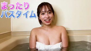 【高梨瑞樹】Fカップ24 水着姿でまったりバスタイム!入浴姿を披露!