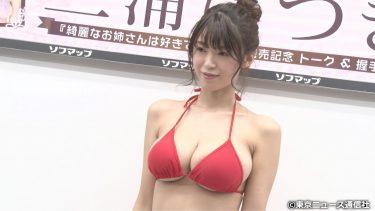 【三浦はづき】Hカップ7 イメージDVD「綺麗なお姉さんは好きですか?」発売記念イベント動画!水着姿を披露!