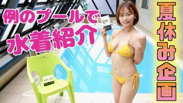 【和地つかさ】Iカップ27 水着ファッションショー!例のプールで水着紹介!さまざまな水着姿を披露!