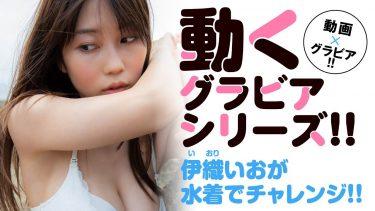 【伊織いお】Jカップ8 ヤンマガWeb!動くグラビアシリーズ!水着姿で鞭当てに挑戦!