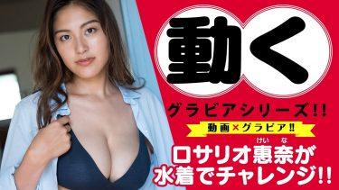 【ロサリオ恵奈】-カップ4 ヤンマガWeb!動くグラビアシリーズ!グラビアメイキング大公開!