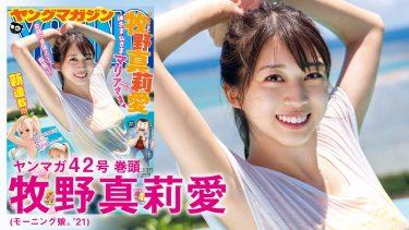 【牧野真莉愛】-カップ6 ヤンマガ動画!ハロプロコラボ!セクシーな姿を披露!