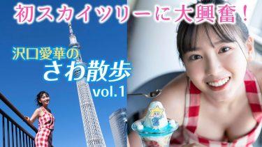 【沢口愛華】Fカップ22 さわ散歩vol.1!東京スカイツリー&すみだ水族館!観光地を満喫!