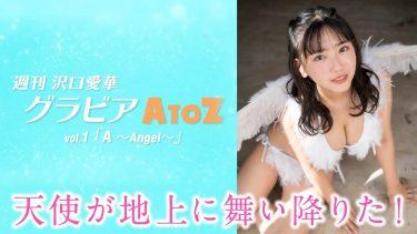 【沢口愛華】Fカップ23 週刊 沢口愛華 グラビアA to Z vol.1 『A ~Angel~』!天使姿を披露!