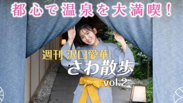 【沢口愛華】Fカップ24 さわ散歩vol.2!新宿の温泉旅館!バスタオル姿での入浴シーンを披露!