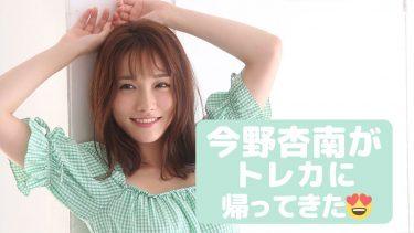 【今野杏南】Fカップ36 「今野杏南Vol.3」トレーディングカード!水着姿&セクシー衣装姿を披露!