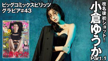【小倉ゆうか(小倉優香)】Gカップ20 スピリッツメイキング動画!改名後初ショット!セクシーな姿で魅了!