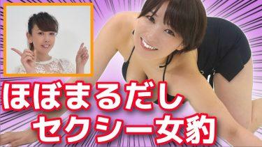 【紺野栞】Hカップ19 グラビア養成講座!水着姿で新ポーズを披露!