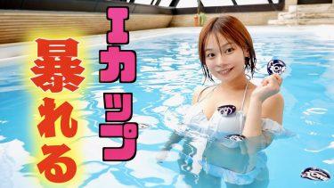 【和地つかさ】Iカップ28 夏休み企画第2弾!世界記録に挑戦!例のプールで水着姿で泳ぎます!