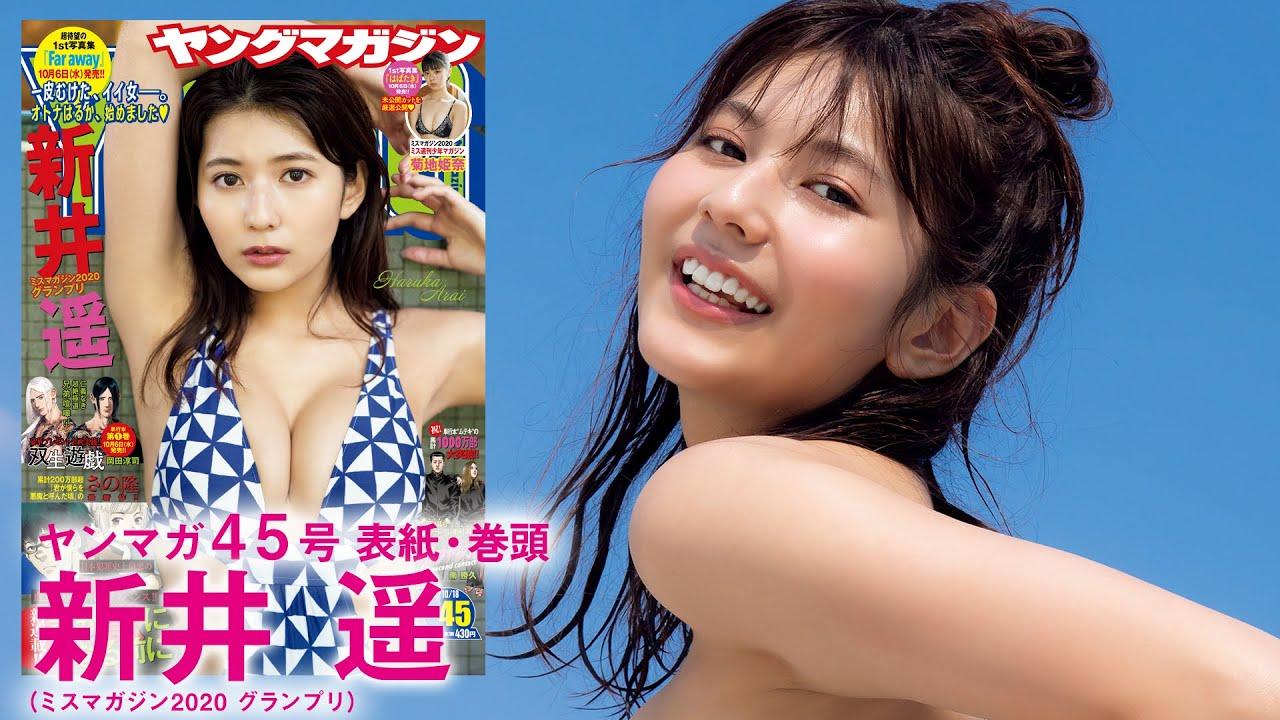 【新井遥】-カップ9 ヤンマガグラビア動画!さまざまな水着姿で魅了!