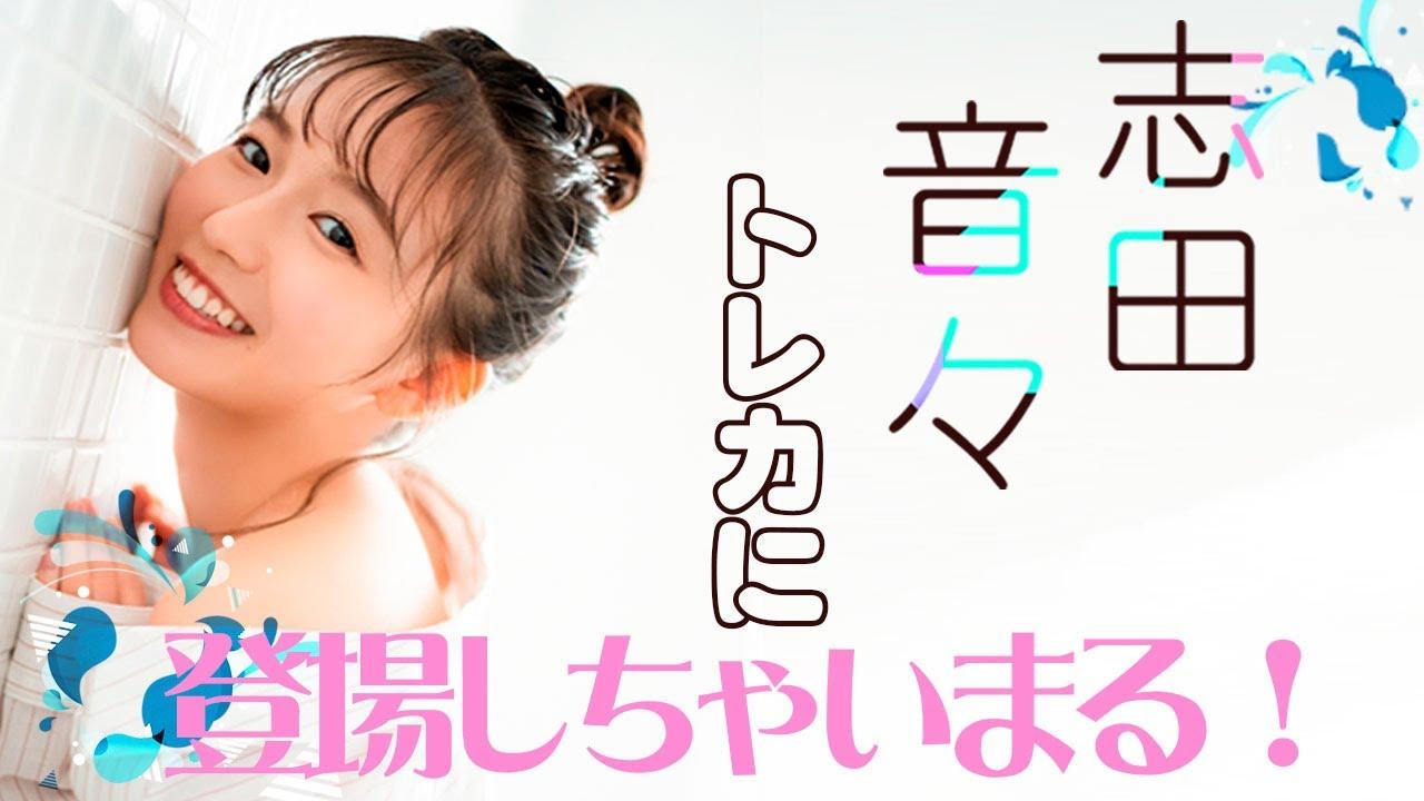 【志田音々】Dカップ2 ファースト・トレーディングカード!2021年1月15日発売!水着姿を披露!