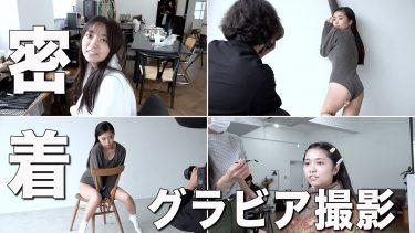 【大原優乃】Fカップ21 22nd Birthday Anniversary Book 「私季」!グラビア撮影メイキング動画!