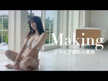 【村島未悠(MIYU)】Fカップ6 週刊プレイボーイ!撮影裏側動画!さまざまな水着姿で魅了!
